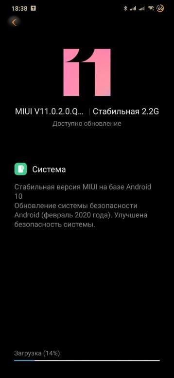 mi 9 se android 10 v11.0.2.0 changloge